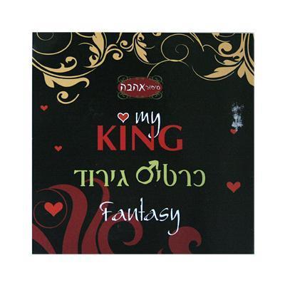 למלך שלי - כרטיס גירוד