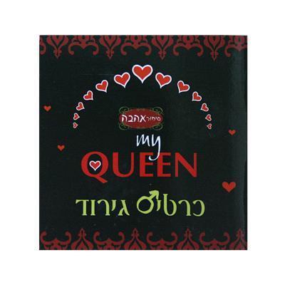 למלכה שלי - כרטיס גירוד