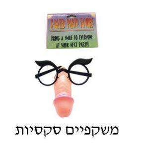 משקפיים סקסיות